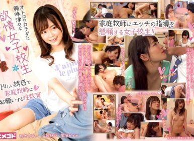 HGOT-057 Sex Education To Ask A Tutor With An Innocent Temptation